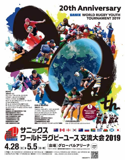 SANIX World Youth rugby tournament 2019