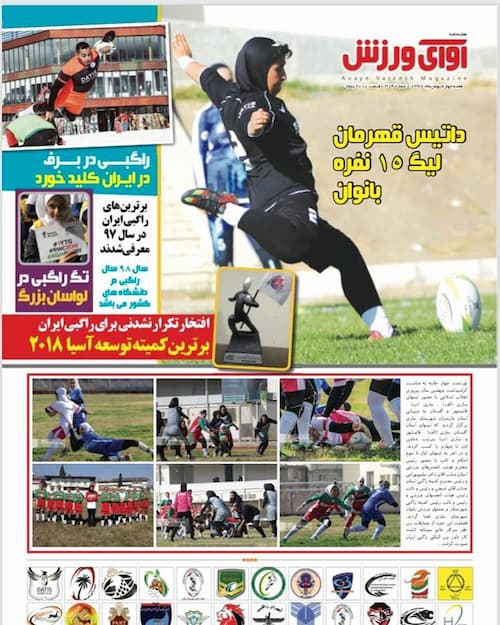 Iran rugby in the media
