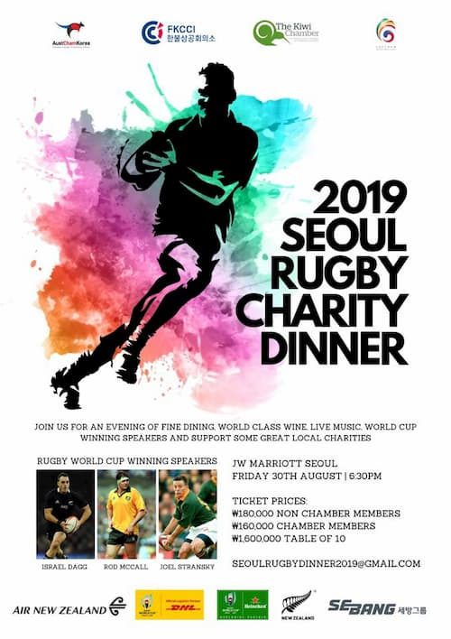Seoul 2019 Rugby Charity Dinner