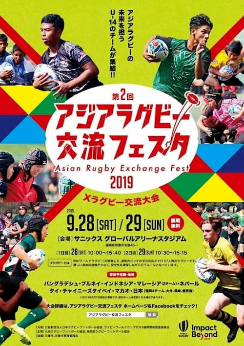 Asian Rugby Exchange Fest 2019 Japan RWC