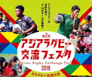 Asian Rugby Exchange Fest 2019