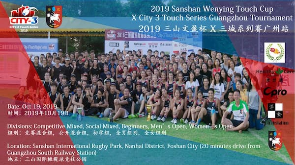 Sanshan Wenying Touch Cup 2019