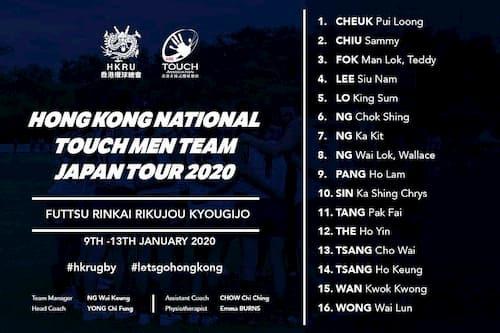 HK Men Touch tour to Japan 2020